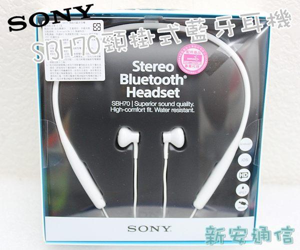 {新安} 神腦 SONY SBH70 SBH-70 防水 無線 藍牙 藍芽 耳機 後掛式/耳塞式/頸掛式 運動型耳機 (白)