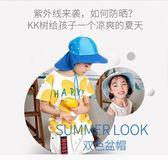 兒童遮陽帽 兒童漁夫帽男童寶寶防曬帽子薄款太陽帽女童遮陽帽夏季防紫外線潮 至簡元素