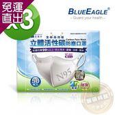 藍鷹牌 台灣製 成人立體活性碳口罩 50入*3盒【免運直出】