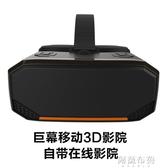 VR眼鏡 高清VR一體機2k屏rv虛擬現實3D眼鏡游戲4k影院ar頭戴式顯示器hdmi 阿薩布魯