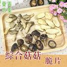 綜合菇菇脆片 大包裝 【菓青市集】...