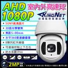監視器 AHD 1080P 8陣列紅外線 高速球攝影機 360度 快速球 SONY晶片 30倍光學變焦 台灣安防
