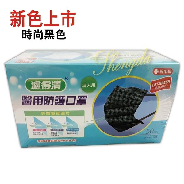 """""""濾得清"""" 醫用防護口罩(未滅菌)-成人用三層立體式50入-單盒-黑色新上市-台灣製造"""