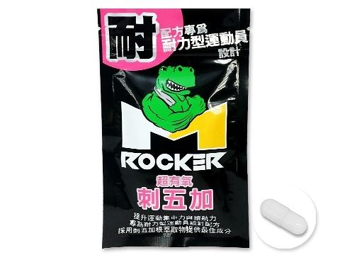 【2004315】【ROCKER M】超有氧 刺五加 膠囊(30顆/袋) / 耐-每日補充1顆( 亞仕生醫運動營養產品)