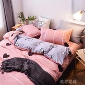 床套 網紅款水洗棉四件套宿舍被子三件套學生被單被套床單人床上用品4
