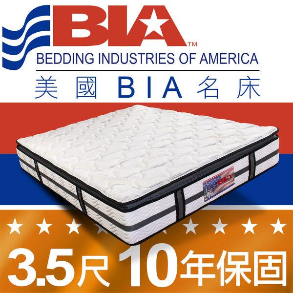 美國BIA名床-New Orleans 獨立筒床墊-3.5尺加大單人 10年保固 TENCEL天絲棉 蜂巢2.0mm橄欖型袋裝獨立筒