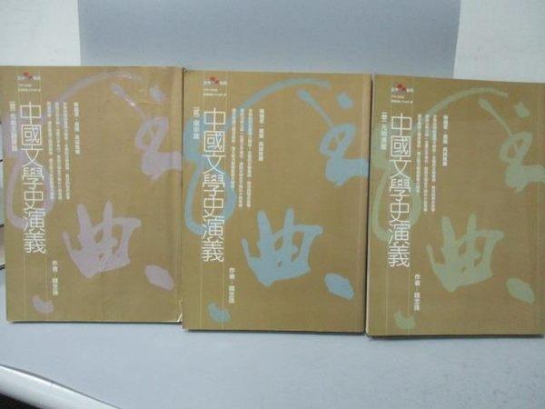 【書寶二手書T6/文學_MHW】中國文學史演義_1~3冊合售_錢念孫