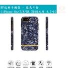 RF瑞典手機殼 - 藍色牛仔 iPhone 6s/7/8/SE 2020共用 4.7吋 網美殼 手機殼