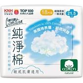 康乃馨純淨棉衛生棉一般流量21.5cm x 18片X2包【愛買】