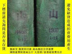二手書博民逛書店天山雜誌1958年1---12期1960年1---12期共24冊
