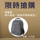 【商城周年慶】購買24寸以上旅行箱 即贈品牌後背包乙個