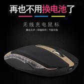 黑五好物節可充電無線滑鼠靜音無線充電滑鼠【洛麗的雜貨鋪】