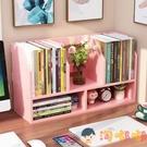 書架辦公室簡易小型多層置物架子收納整理【淘嘟嘟】