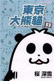東京大熊貓(完)