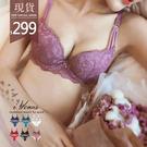夢幻花蕊 A罩杯小胸救星性感法式蕾絲爆乳集中深v厚墊成套內衣 玩美維納斯 30~36ABC