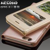 歐珀R11保護皮套 poop保護套 oppor11手機殼 r11plus翻蓋 歐珀/OPPO翻蓋手機殼 r11plus保護皮套真皮