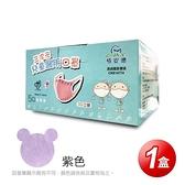 【南紡購物中心】【GRANDE格安德】醫 用三次元兒童口罩(50片/盒),共1盒,紫色