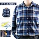 【大盤大】(S13868) 男士 純棉襯衫 格紋襯衫 基本款 蘇格蘭 休閒襯衫 口袋發熱衣 刷毛【2XL號斷貨】