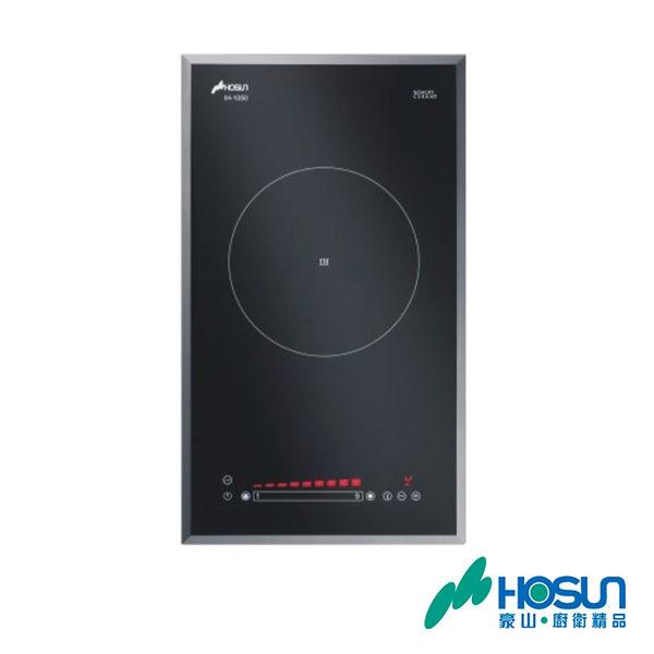 送原廠基本安裝 豪山 調理爐 單口IH微晶調理爐(220V) IH-1050
