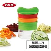 美國OXO 華麗三刀蔬果削鉛筆機 010410