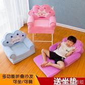 懶人沙發 兒童折疊小沙發卡通可愛男孩女孩懶人躺座椅寶寶凳子幼兒園可拆洗 YYJ 歌莉婭