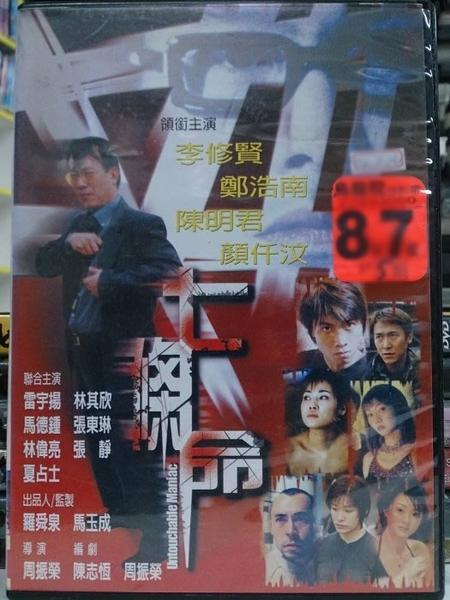 挖寶二手片-E02-007-正版DVD-華語【七條命】-李修賢 鄭浩南(直購價)