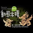 【收藏天地】台灣紀念品*十二生肖DIY動態木模-龍/ 擺飾 禮物 文創 可愛 小物 十二生肖