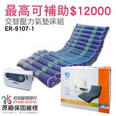 【恆伸醫療器材】ER-9107-1 建鵬交替式壓力氣墊床 (未滅菌/可申請氣墊床-B款補助)