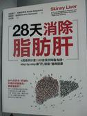 【書寶二手書T1/醫療_YAU】28天消除脂肪肝:4週養肝計畫x 80道保肝降脂食譜…_克里斯汀