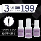 TOKYOSTAR刷式甲片膠水7G(三入組) 特價$199 黏著劑  貼片膠水  圓形甲片 假指甲甲片