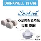 Drinkwell好好喝〔陶瓷噴泉活性碳過濾網,4顆〕9060
