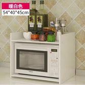 微波爐置物架廚房臺面33 40 54cm白色板式桌面調味料收納架WY【父親節好康搶購】