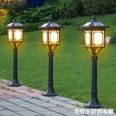 地插燈 太陽能燈戶外庭院燈led戶外防水草地燈地插式家用花園別墅草坪燈 美好生活居家館