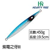 漁拓釣具 HR 紫電之牙 III #450g [慢速鐵板]