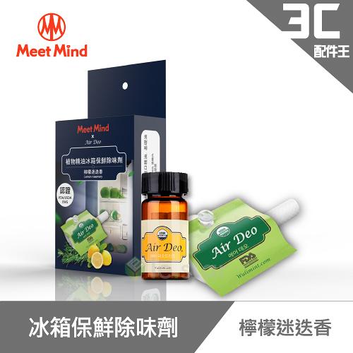 Meet Mind Air Deo USDA/FDA 認證 多用途植物精油冰箱保鮮除味劑-180 Day