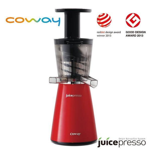 展示機出清!【韓國 Coway】三合一慢磨萃取原汁機 Juicepresso CJP-03(紅色)