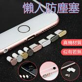 收納六件套 iPhone 6 6S Plus 電鍍 防塵塞 按鍵貼 鏡頭圈 電源口 耳機孔防塵塞 收納器 貼心六件套