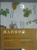 【書寶二手書T4/餐飲_YBG】旅人的食材曆_洪震宇、劉伯樂