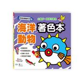 海洋動物著色本 B3149002 世一 (購潮8)