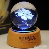 旋轉藍芽音樂盒水晶球八音盒女木質天空之城定制女孩生日禮物女生 聖誕節大促銷