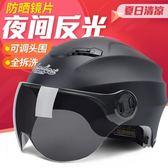 時尚防撞清涼摩托車頭盔夜間反光女士面罩機車帽男士通風全盔護具lh213『男人範』
