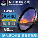 【B+W 減光鏡】82mm ND103 F-Pro ND8 0.9E 單層鍍膜 減三格 3格 捷新公司貨 屮T6