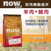 【毛麻吉寵物舖】Now! 鮮肉無穀天然糧 紅肉成犬配方-6磅兩件優惠組-狗飼料/WDJ推薦/狗糧