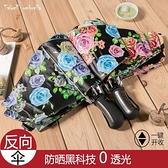 內玫瑰反轉男女晴雨傘反折疊汽車黑膠防曬雨傘反向雨傘全自動開收【全館免運】
