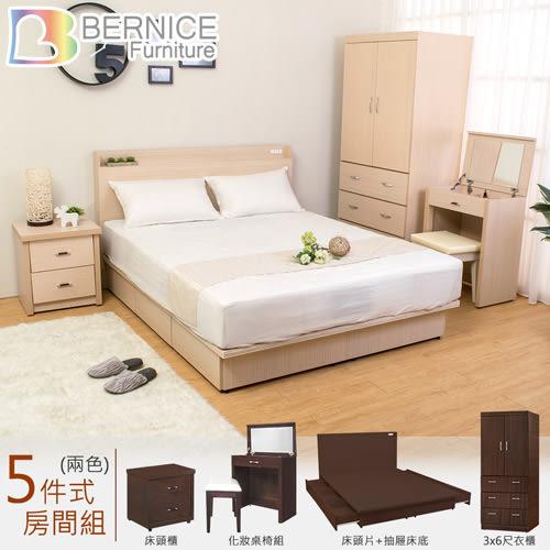 Bernice-卡爾5尺雙人抽屜床房間組-5件組(兩色可選)