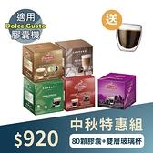 雀巢 Dolce Gusto 專用[中秋限定] 咖啡膠囊 雙層玻璃杯組合 (DGY21-02)