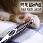 貓咪剃腳毛器電動推子靜音推毛器狗狗剪腳掌神器走心小賣場