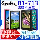 【免運+24期零利率】全新 Super pad B1-713旗艦Plus版 7吋四核平板/藍牙/第二代IPS面版/安卓6.0