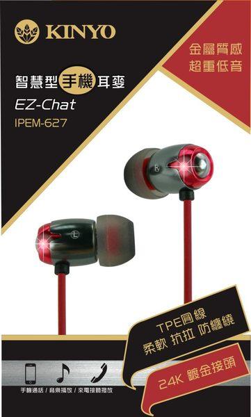耐嘉KINYO智慧型手機耳麥IPEM-627