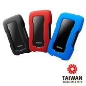 ADATA威剛 HD330 4TB(紅/藍/黑) 2.5吋行動硬碟